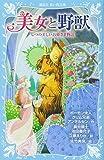 美女と野獣 七つの美しいお姫さま物語 (講談社青い鳥文庫)