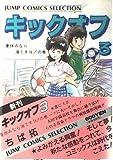 キックオフ 3 (ジャンプコミックスセレクション)