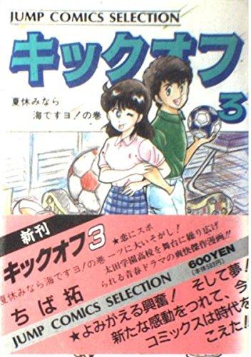 キックオフ 3 (ジャンプコミックスセレクション)の詳細を見る