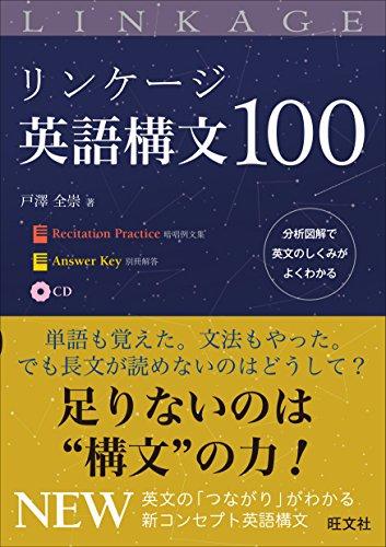 旺文社『リンケージ英語構文100』