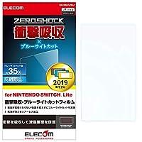 エレコム Nintendo Switch Lite 専用 フィルム 衝撃吸収 反射防止 GM-NSLFLFBLP