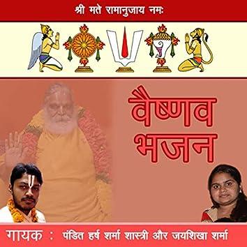 Vaishnav Bhajan