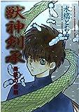 獣神剣承―最後の奇蹟 (Asuka comics DX)