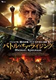 バトル・オブ・ライジング[DVD]