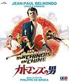 カトマンズの男 [Blu-ray] image