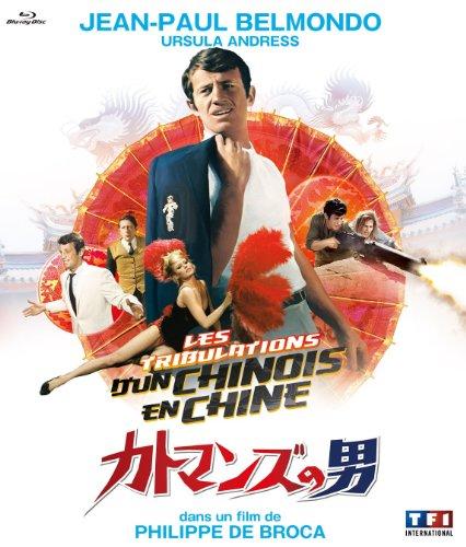 カトマンズの男 [Blu-ray]