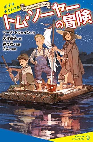 トム・ソーヤーの冒険 (ポプラキミノベル)