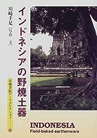 インドネシアの野焼土器 (京都書院アーツコレクション)