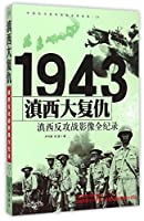 Big Revenge in Western Yunnan: 1943 A Complete Record of the West Yunnan Counterattack (Chinese Edition)