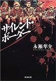 サイレント・ボーダー (文春文庫)