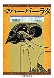 原典訳 マハーバーラタ〈3〉 (ちくま学芸文庫)