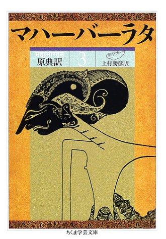 原典訳 マハーバーラタ〈3〉 (ちくま学芸文庫)の詳細を見る