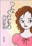 ヘンなくだもの (角川文庫)