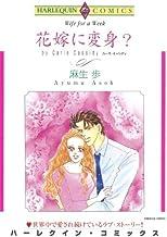 花嫁に変身? (ハーレクインコミックス)