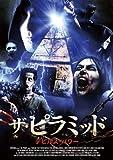 ザ・ピラミッド デビルズ・パワー[DVD]