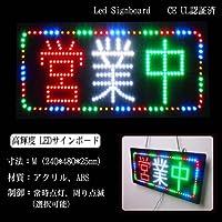 電光ホーム LEDサインボード 営業中 看板 [常時点灯 フラッシュ] LED モーションパネル 高輝度 ライト 300×600mm