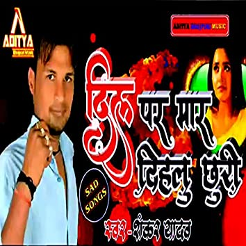 Dil Par Mar Dehalu Chhuri