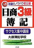 日商3級簿記 サクセス集中講座