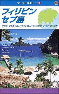 フィリピン・セブ島 (るるぶワールドガイド―アジア)