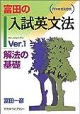 富田の入試英文法―代々木ゼミ方式 Ver.1 解法の基礎