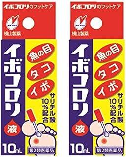イボコロリ10ml【第二類医薬品】2個セット