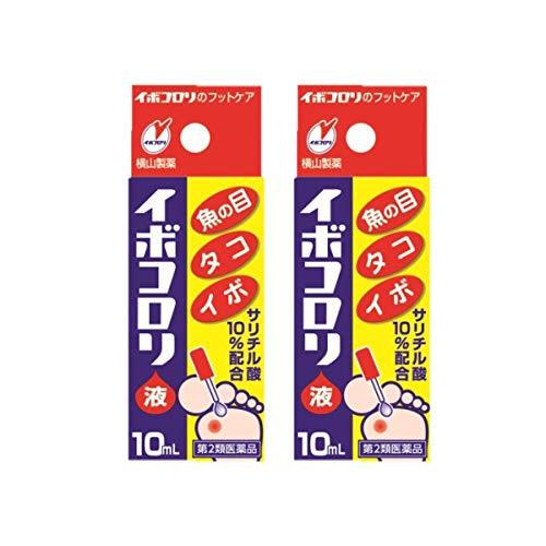 【第2類医薬品】イボコロリ液 10mL×2個セット【横山製薬】魚の目 タコ イボ サリチル酸10%配合