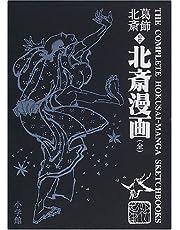 葛飾北斎 <初摺> 北斎漫画(全)