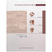 公债学(高等院校财经类财税系列教材)