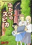 ふたつのスピカ 12 (MFコミックス フラッパーシリーズ)