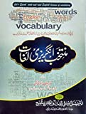 90 Days English Vocabulary in Use: Muntakhab Angrezi Lughat (First series Book 1)