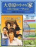 大草原の小さな家DVD 37号 (シーズン5 第19~21話) [分冊百科] (DVD付)