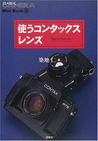使うコンタックスレンズ (クラシックカメラMini Book)