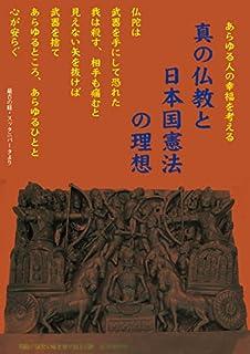 仏教パンフシリーズ3・真の仏教と日本国憲法の理想