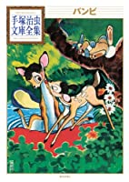 バンビ (手塚治虫文庫全集)