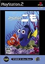 Finding Nemo (Yuke's the Best) [Japan Import]