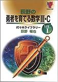 荻野の勇者を育てる数学III・C (Vol.1) (Yozemi TV‐net)