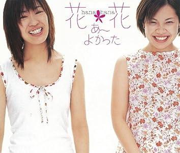 あ〜よかった(setagaya-mix)
