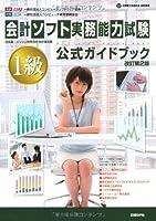 会計ソフト実務能力試験 1級公式ガイドブック改訂第2版