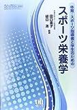 体育・スポーツ指導者と学生のためのスポーツ栄養学 (体育・スポーツ・健康科学テキストブックシリーズ)