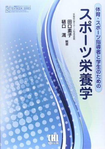 体育・スポーツ指導者と学生のためのスポーツ栄養学 (体育・スポーツ・健康科学テキストブックシリーズ)の詳細を見る