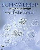 シュヴァルムの白糸刺繍
