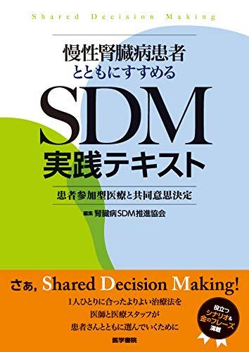 慢性腎臓病患者とともにすすめるSDM実践テキスト: 患者参加型医療と共同意思決定