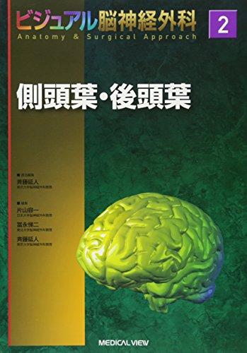 側頭葉・後頭葉 (ビジュアル脳神経外科 Anatomy & Surgical Approach 2)