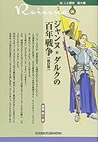 新・人と歴史 拡大版 06 ジャンヌ=ダルクの百年戦争〔新訂版〕
