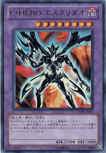 【遊戯王】 E・HERO エスクリダオ (ウルトラ) [YG09-JP001]