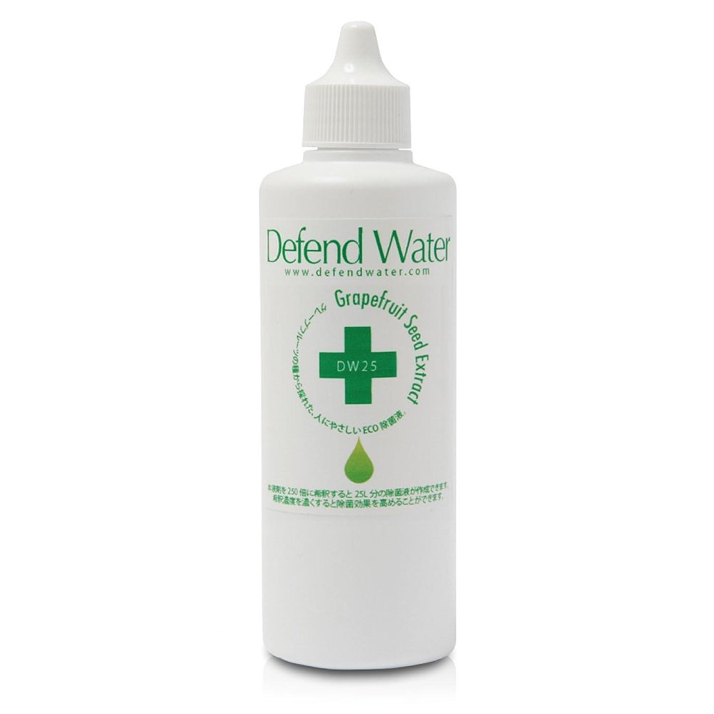 ミニ文言パースアロマオイルと一緒に使う空間除菌液、天然エコ除菌液「ディフェンドウォーター」DW25:全国送料無料