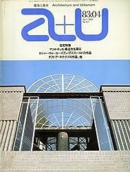 建築と都市 a+u(エー・アンド・ユー) 1983年4月号