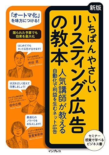 いちばんやさしい[新版]リスティング広告の教本 ⼈気講師が教える⾃動化で利益を⽣むネット広告 「いちばんやさしい教本」シリーズ