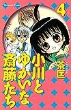 小川とゆかいな斎藤たち(4) (なかよしコミックス)
