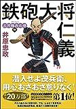 三河雑兵心得(6) 鉄砲大将仁義 (双葉文庫)